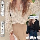 EASON SHOP(GW7152)韓版撞色圓波點點薄款圓領前排釦前短後長圓領連肩袖寬鬆長袖襯衫T恤女上衣服