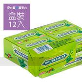 【青箭】天然薄荷口香糖分享包51g,12條/盒,全素,請勿吞食,平均單價17.67元【外包裝已變更】