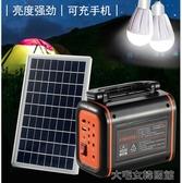 家用太陽能電池板發電小型繫統照明燈別墅家庭光伏發電設備機 大宅女韓國館