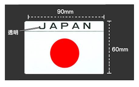 【愛車族購物網】JAPAN日本國旗貼紙 90×60mm