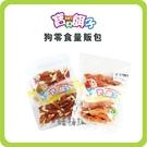 寶貝餌子〔狗零食量販包,13種口味,台灣製〕