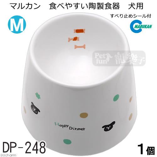 [寵樂子]《日本MARUKAN》加高陶瓷狗碗(狗用)DP-248/狗碗/寵物碗/飼料碗