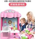 抓娃娃機小型家用迷你投幣夾公仔機女孩兒童玩具扭蛋機 『洛小仙女鞋』YJT
