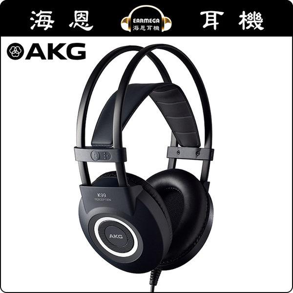 【海恩特價 ing】AKG K99 半開放式耳罩耳機 台灣總代理公司貨保固