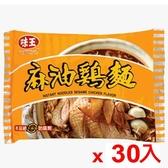 味王麻油雞麵90g*30包(箱)【愛買】