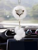 汽車掛件後視鏡吊墜吊飾鑲鑚狐貍毛水晶韓版可愛女士車載車內掛飾 小明同學