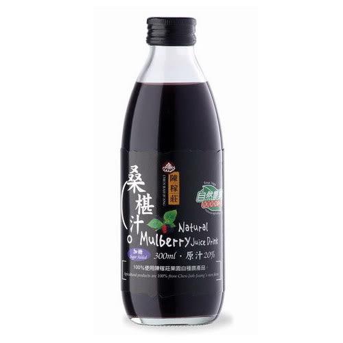 【陳稼莊】天然桑椹★桑椹汁加糖-即飲式