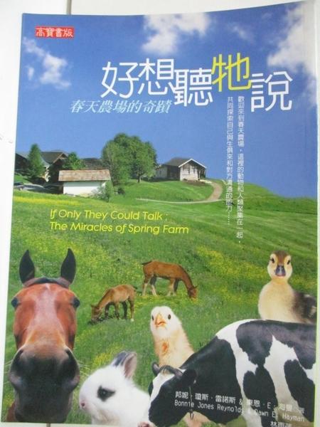 【書寶二手書T5/勵志_BDO】好想聽牠說: 春天農場的奇蹟_林雨蒨, 邦妮.瓊斯