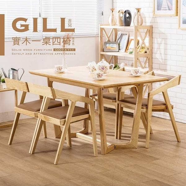 桌椅 餐桌椅組 佳櫥世界 Gill吉兒實木一桌四椅-兩色-C007+Y11【多瓦娜】