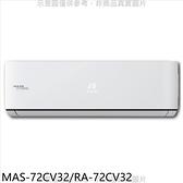 《全省含標準安裝》萬士益【MAS-72CV32/RA-72CV32】變頻分離式冷氣11坪