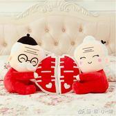 公仔 創意結婚禮物壓床娃娃一對毛絨玩具公仔白頭偕老雙喜禮物 YXS優家小鋪