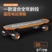電動滑板車 體感電動滑板遙控雙模式雙驅迷你代步四輪平衡車兒童 快速出貨