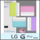 ★Hang H1-5200 馬卡龍行動電源/儀容鏡/LG Optimus G Pro E988/G PRO Lite D686/G PRO 2 D838