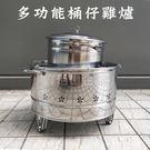 派樂430不鏽鋼 桶仔雞爐 烤肉架組-中秋烤肉爐 烘烤爐 焢窯烤燉爐 露營派對 香腸烤雞燉補 火鍋爐