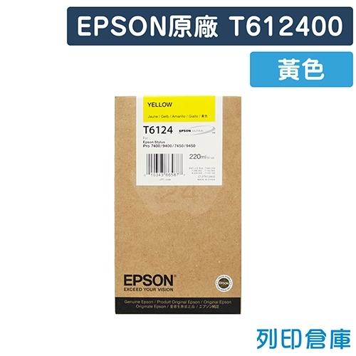 EPSON 黃色 T612400/NO.612 原廠墨水匣 /適用 EPSON STYLUS PRO 7400/9400/7450/9450