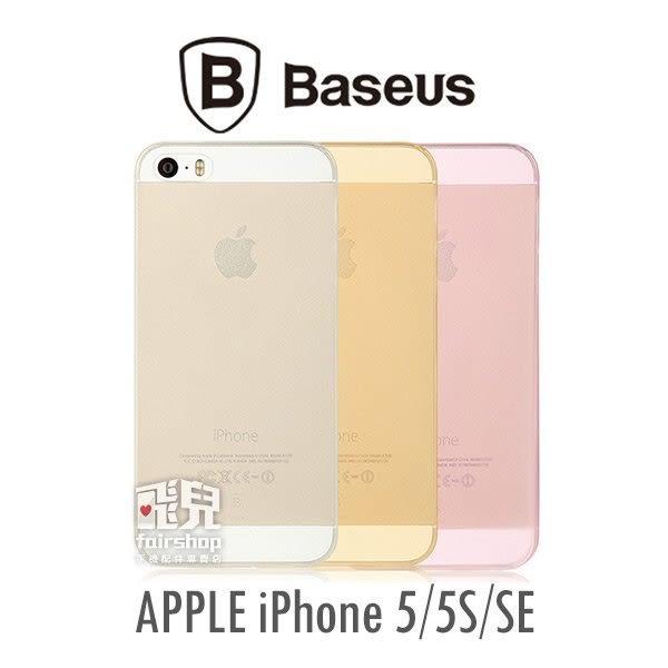 【妃凡】BASEUS 倍思 Apple iPhone 5/5S/SE 纖殼保護殼 手機殼 手機套 保護套 磨砂殼 (K)