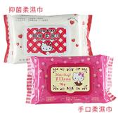三麗鷗 Hello Kitty 凱蒂貓 抑菌/手口 柔濕巾 70抽 (加蓋) 濕紙巾【新高橋藥妝】2款供選