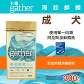 【毛麻吉寵物舖】卡樂天然糧 海釣鮮鱈成犬配方300克 狗飼料/WDJ推薦/狗糧