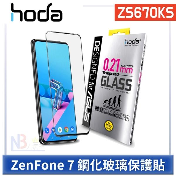 ASUS ZenFone 7 ZS670KS Hoda 鋼化玻璃保護貼