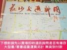 二手書博民逛書店罕見2005年版 長沙交通新圖Y396833 湖南地圖出版社