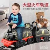 兒童電動車玩具車四輪可坐人電瓶車寶寶童車火車小汽車滑行帶軌道 PA17646『美好时光』