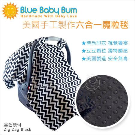 ✿蟲寶寶✿【美國blue baby bum】冬暖夏涼四季可用/美國手工製作六合一魔粒毯 - 黑色幾何