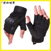 特種兵全指戰術手套男冬作戰戶外騎行機車摩托登山軍迷漏半指手套