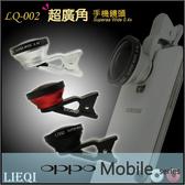 ★超大廣角Lieqi LQ-002通用手機鏡頭/自拍/OPPO Find 7/Find 7a/Yoyo R2001/F1 A35