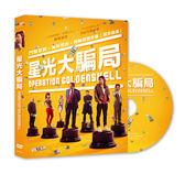 星光大騙局DVD(赫帝莫亞/尤納克斯阿高德/卡拉艾勒哈帝)