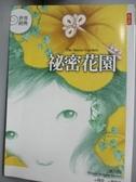 【書寶二手書T1/兒童文學_JKD】祕密花園_班內特