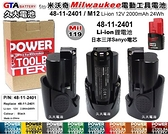 【久大電池】 米沃奇 Milwaukee 電動工具電池 48-11-2401 M12 12V 2000mAh 24Wh