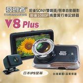 【發現者】V8plus 前後1080P雙SONY鏡頭+倒車顯影*贈送16G卡 *超值特惠 加贈手電筒套組~