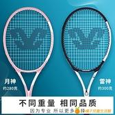 網球拍單人專業男大學生女初學者訓練器帶線回彈雙人套裝【小橘子】