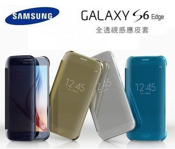 三星 S6 Edge【全透視感應皮套】G9250 Clear View【三星原廠盒裝公司貨】全透視鏡面保護套