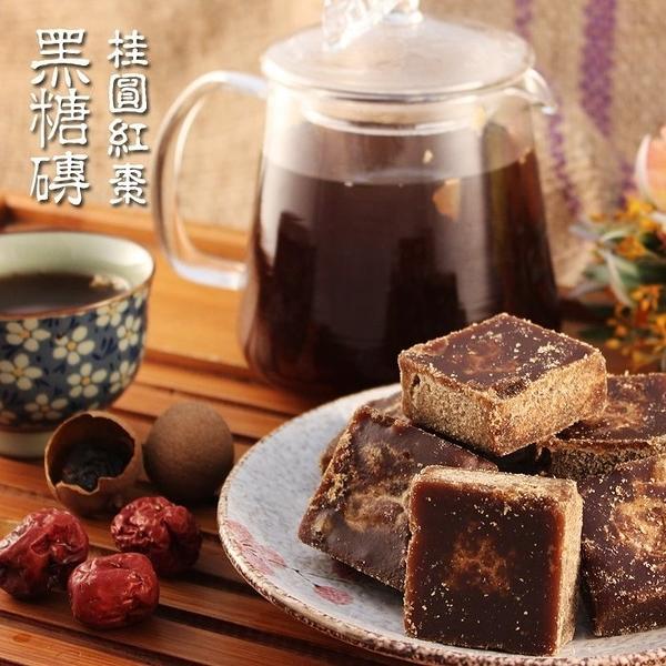 桂圓紅棗黑糖茶磚 手工黑糖塊 600克 女性必備 冬天暖身 【正心堂】