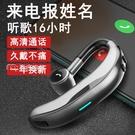 藍芽耳機報姓名無線無痛藍芽耳機5.0超長待機續航運動開車跑步司機單掛耳式適用 快速出貨