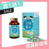 買一送一優惠組~藻精蛋白粉 Panda baby 鑫耀生技 (下單可任選二種不同口味混搭)
