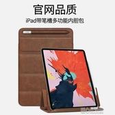 iPad pro ipad保護套10.2帶筆槽9.7寸pro10.5/11內膽包air3收納包 暖心生活館生活館