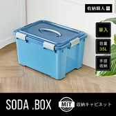 【收納職人】史達彩色手提式收納箱(35L/入)/2色/H&D東稻家居