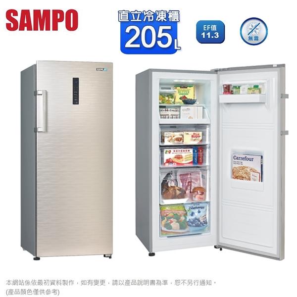 預購~SAMPO聲寶205公升直立式冷凍櫃 SRF-210F(Y)~含拆箱定位(預計5月底到貨陸續出貨)
