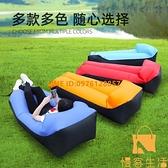 戶外懶人充氣沙發空氣床墊午睡氣墊床折疊單人野營椅子【慢客生活】