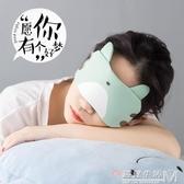 學生熱敷眼睛遮光罩冰可愛個性睡覺薄眼罩冰袋眼敷護眼緩解疲勞 雙十一全館免運