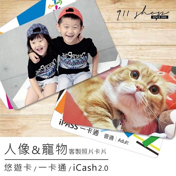 Blush.客製彩色印刷寶寶家人情侶好友寵物訂製送禮感應卡icash2.0/一卡通/悠遊卡【bb080】*911 SHOP*