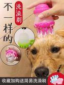 寵物狗狗用品金毛泰迪狗狗洗澡神器狗狗洗澡刷子寵物洗澡刷手套 朵拉朵衣櫥