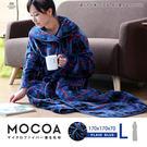 毛毯 懶人毯 睡袍 MOCOA 超細纖維舒適摩卡毯( 長版L ) /藍色格紋 / MODERN DECO