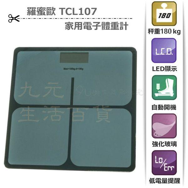 【九元生活百貨】羅蜜歐 TCL107 家用電子體重計 玻璃面板 液晶螢幕