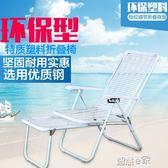 折疊椅  塑膠椅休閒躺椅午休椅夏季辦公室孕婦沙灘椅午睡涼椅子 智慧e家