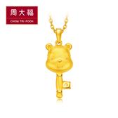 小熊維尼鑰匙造型黃金吊墜(不含鍊) 周大福 迪士尼小熊維尼系列
