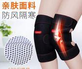 護膝關節保暖炎老寒腿冬季防寒加厚中老年人膝蓋自發熱夏季男女士