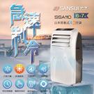 ★限時優惠價 SANSUI 山水 SSA110 移動式冷暖空調 移動冷氣 夏乘涼冬取暖 36個月保固